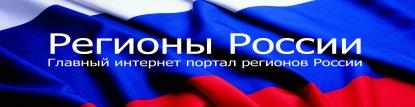 Что посмотреть в регионах России